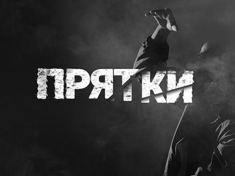 pryatki_chb