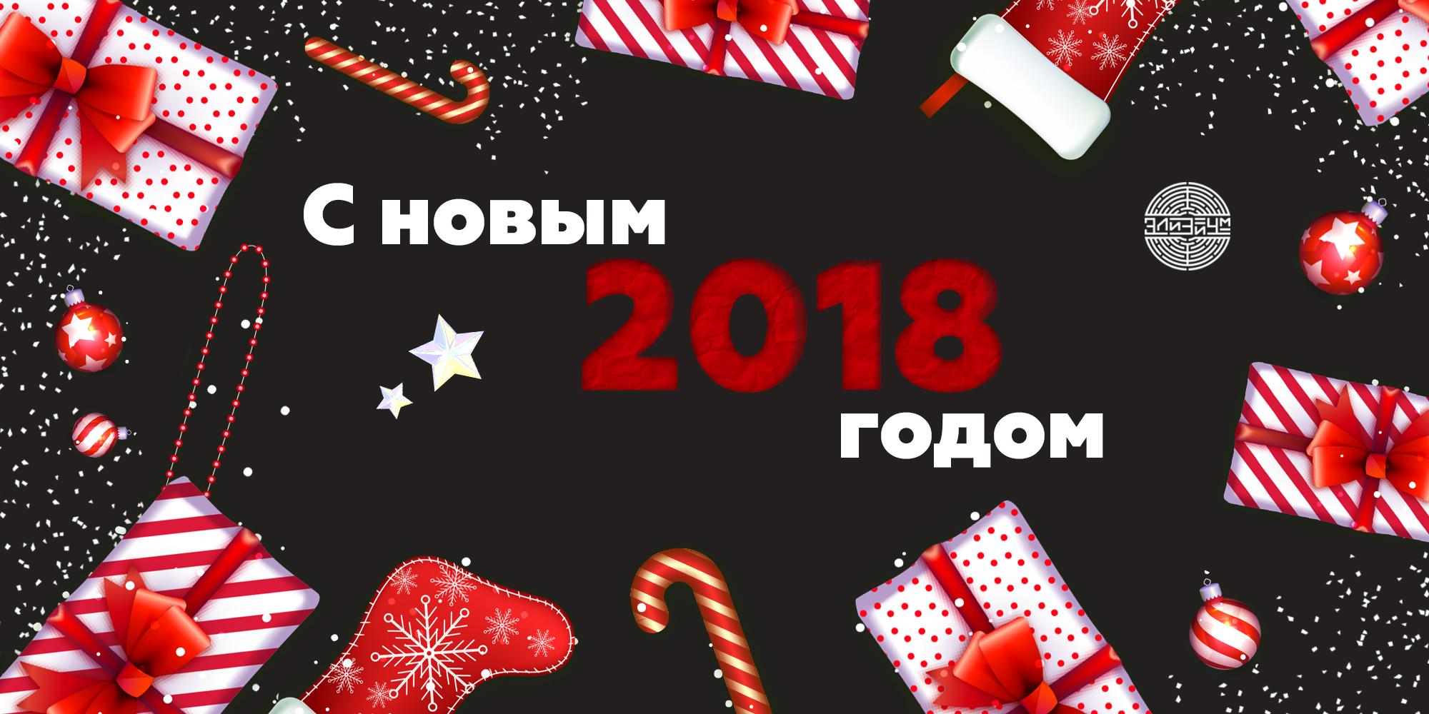novy_god
