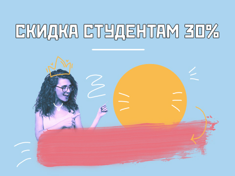 1_skidka_student_480_360