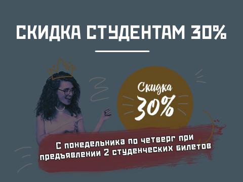 2_skidka_student_480_360