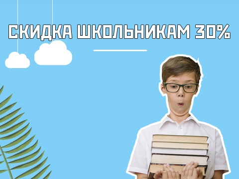shkola_aktsia_sayt_svet