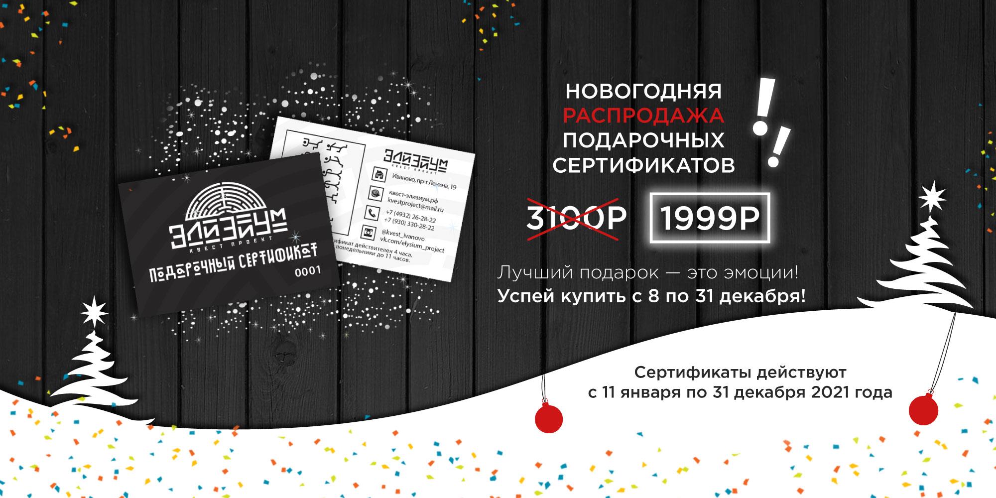 NG-Sert-2000-1000 (1)