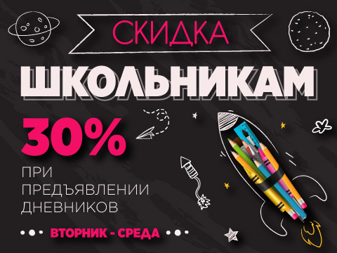 School-Sale-480-360-2